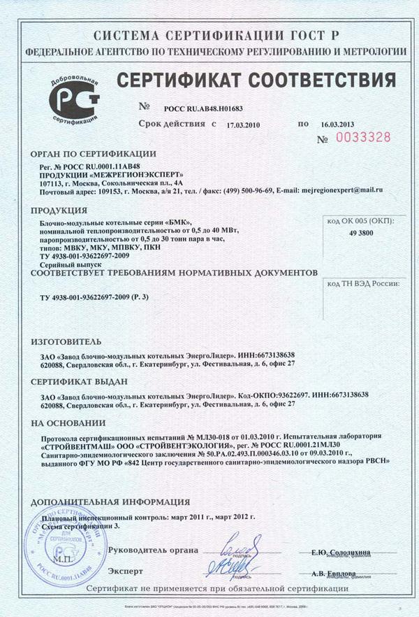 что нужно сертификат соответствия тр или экспертиза промышленной безопасности на блочные котельные